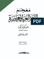 معجم اللغة العربية المعاصرة