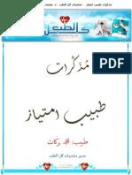 مذكرات طبيب امتياز .منتديات كل الطب. د.محمد بركات