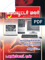 Computer Tips in Tamil