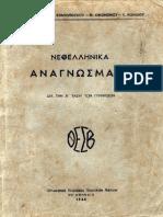 57-Νεοελληνικά Αναγνώσματα, Α Γυμνασίου, 1948