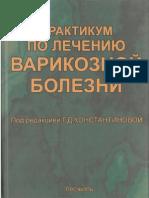 Константинова Г.Д. - Практикум по лечению варикозной болезни.2006