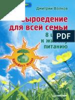 Волков Д. - Сыроедение для всей семьи. 8 шагов к живому питанию - 2012
