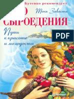 Заваста Т. - Чудо сыроедения - путь к красоте и молодости - 2012
