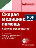 Мирошниченко А. Г. Скорая медицинская помощь. 2010