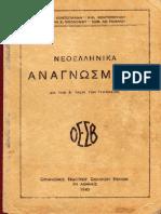 56-Νεοελληνικά Αναγνώσματα, Α Γυμνασίου, 1940