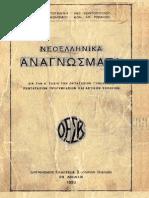 55-Νεοελληνικά Αναγνώσματα, Α Γυμνασίου, 1938