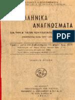 54-Νεοελληνικά Αναγνώσματα, Α Γυμνασίου, 1937