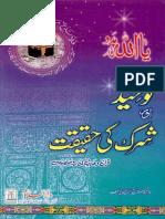 04-Toheed Aur Shirk Ki Haqeeqat