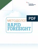 Форсайт-Методичка 2.0