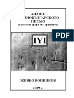Drevnobulgarsko Pismo