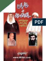 Taliban Aur Benazir Bhutto Ki Sarparasti