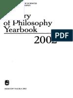 Историко-философский ежегодник 2002. - 2003.pdf