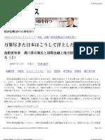 島根県知事 溝口善兵衛氏と国際金融と地方経済について議論する(上)