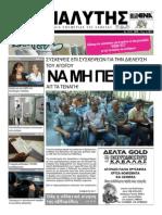 Εφημερίδα Αναλυτής 16-9-2013
