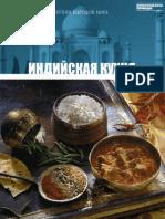 Кухни народов мира. Том 10 - Индийская кухня - 2010