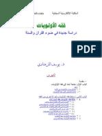 Fiqh Awlawiyat - Sheikh Yusuf Al-Qardhawi (Fiqh Keutamaan)