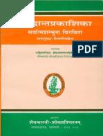 Siddhanta Prakashika of Sarvatma Shambhu - Vraj Vallabha Dwivedi