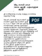2. Tamil - Shiridi_Sai_Baba_Afternoon_Aarati_-_Madhyahna_Aarati_Tamil_Large.pdf