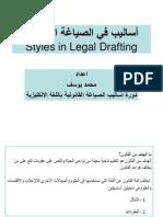 أساليب في الصياغة القانونية