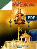 SwamiyudeVilakkanushthanam-MrSubramanianMaster2003