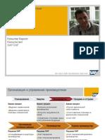 Управление производством(CIO)