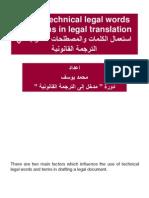 استعمال الكلمات والمصطلحات القانونية في الترجمة القانونية