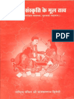 Bhartiya Sanskriti Ke Mul Tattva - Pt. Vrajavallabha Dwivedi