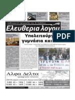 eleytheria17-9-2013