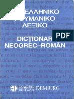 Dictionar Neogrec Roman