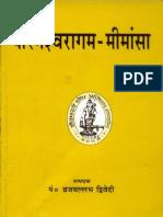 Paramesvagama Mimamsa - Vraj Vallabha Dwivedi
