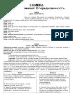 Программа лагеря II смена 2009