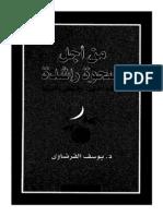 042 من اجل صحوة راشدة للشيخ يوسف القرضاوي