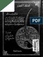 خالد بن الوليد دراسة عسكرية