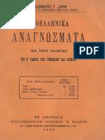 ΝΕΟΕΛΛΗΝΙΚΑ ΑΝΑΓΝΩΣΜΑΤΑ Ε' ΓΥΜΝΑΣΙΟΥ 1930 Σαρής Αλεξανδρος