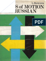 Muravyova L. Verbs of Motion in Russian 1986