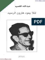 عبد الله القصيمى..لئلا يعود هارون الرشيد
