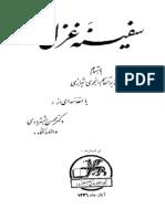 ابوالقاسم انجوی شیرازی - سفینه غزل