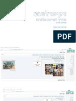 ויקיפרלמנט- מדריך לעריכת אג'נדה