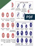 Trouvez ci joint des documents utiles pour le code de la route.