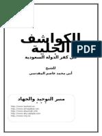 الكواشف الجلية في كفر الدولة السعودية.doc