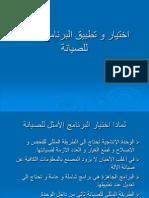 7 -اختيار و تطبيق البرنامج الأمثل للصيانة