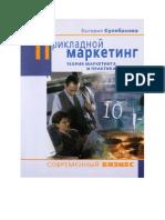 Прикладной маркетинг.pdf