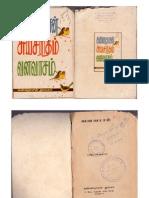 vanavasam-0 கவிஞர் கண்ணதாசன் எழுதிய வனவாசம் பகுதி 1