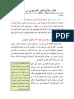 أبعاد وملامح الدور الصهيوني في السودان