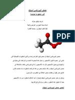 Peroxy acetic acid