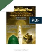 Qasida Burdha Sharif Arabic قصيدة البُردة