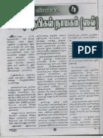 SUPREME LEADER MOHAMED (Sal...) - Moulavi K.M. ILYAZ Riyazi