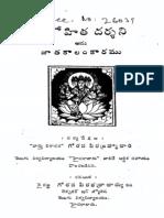 పురోహిత దర్శిని:purohita - darshini