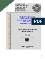 Newsletter 75.pdf