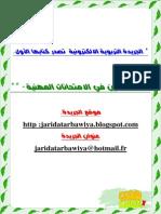 المعين في الإمتحانات المهنية.pdf